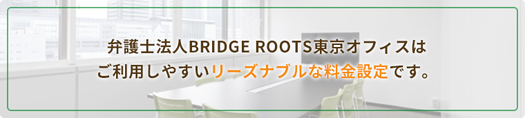 弁護士法人BRIDGE ROOTS東京オフィスはご利用しやすいリーズナブルな料金設定です。