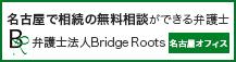 名古屋で相続の無料相談ができる弁護士/弁護士法人Bridge Roots名古屋オフィス