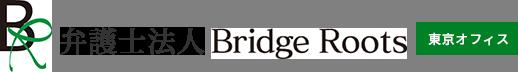 弁護士法人Bridge Roots 東京オフィス